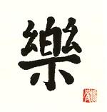 kanji-symbol-happiness